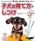 いっしょにハッピー子犬の育て方・しつけ―子犬の社会化実用読本 - 西川 文二