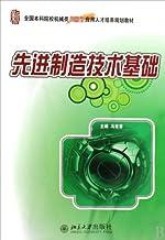 先进制造技术基础 (全国本科院校机械类创新型应用人才培养规划教材) (Chinese Edition)