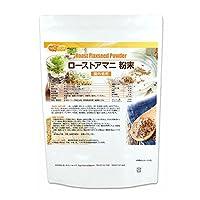 ローストアマニ 粉末 500g 国内焙煎 焙煎亜麻仁 フラックスシード [01] SUPER FOOD NICHIGA(ニチガ)