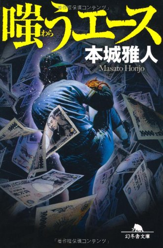 嗤うエース (幻冬舎文庫)