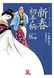 新春初手柄―なにわの源蔵事件帳〈2〉 (小学館文庫)