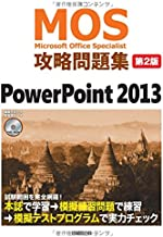 MOS攻略問題集 PowerPoint 2013 第2版 (MOS攻略問題集シリーズ)