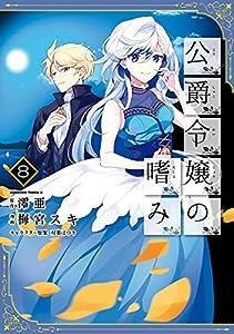 公爵令嬢の嗜み(8) (角川コミックス・エース)