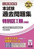 本試験過去問題集 特別区1類 (事務) 2021年度採用 (公務員試験)