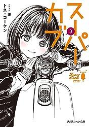 スーパーカブ 3【電子特別版】 (角川スニーカー文庫)