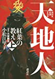 NHK大河ドラマ 天地人 (上) 紅葉の教え