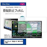 メディアカバーマーケット ケンウッド 彩速ナビ MDV-M705 [7型]機種で使える【指紋防止 クリア光沢 液晶保護フィルム】