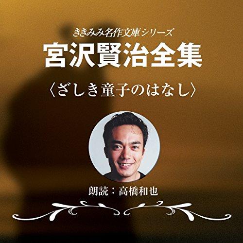 ざしき童子のはなし | 宮沢 賢治
