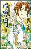 瑠璃の月―中国ふしぎ夜話2 (プリンセスコミックス)