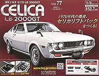 トヨタセリカLB2000GT(77) 2020年 7/1 号 [雑誌]