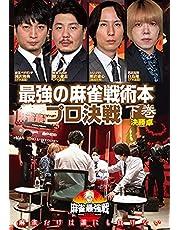 麻雀最強戦2020 最強の麻雀戦術本プロ決戦/下巻 [DVD]