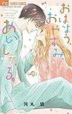 おはよう、おやすみ、あいしてる。(4) (フラワーコミックス)