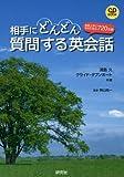 [CDブック] 相手にどんどん質問する英会話 (CD BOOK)