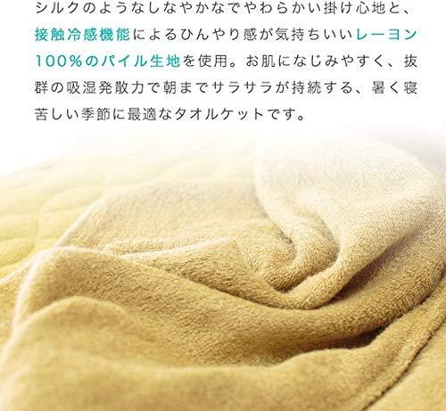 アイリスプラザタオルケットシングル夏用接触冷感天然由来レーヨン100%パイル地洗えるひんやりライトグリーン140×190cm6)ライトグリーンCGRTK-14190-SGN