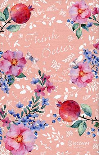 うまくいっている人の考え方 完全版 花柄ピンク (おしゃれなプレミアムカバー) (ディスカヴァー携書)