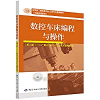 CNC lathe programming and operation (third edition) - GSK CNC lathe GSK980TDc(Chinese Edition)