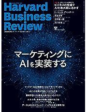 DIAMONDハーバード・ビジネス・レビュー 2021年 9月号 [雑誌] (マーケティングにAIを実装する)