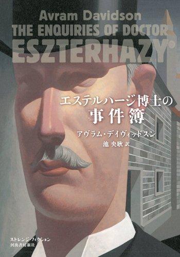 エステルハージ博士の事件簿 (ストレンジフィクション)