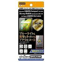 レイ・アウト AQUOS Compact SH-02H/ Disney Mobile on docomo DM-01H/SoftBank AQUOS Xx2 mini/AQUOS mini SH-M03 フィルム 5H耐衝撃ブルーライト光沢アクリルコートフィルム RT-AQH2FT/S1