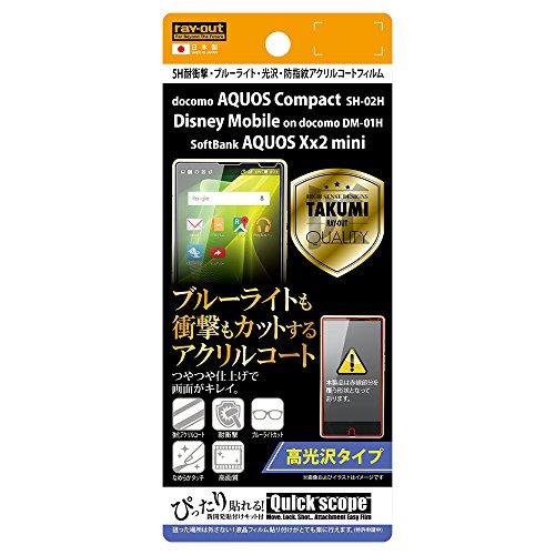 レイ・アウト AQUOS Compact SH-02H/ Disney Mobile on docomo DM-01H/SoftBank AQUOS Xx2 mini/AQUOS mini SH-M03 フィルム 5H耐衝撃ブルーライト光沢アクリルコートフ