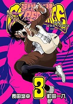 SHIORI EXPERIENCE ジミなわたしとヘンなおじさん 3巻 (デジタル版ビッグガンガンコミックス)
