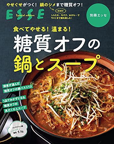 食べてやせる!温まる!糖質オフの鍋とスープ〈2021年再編集版〉 (別冊ESSE)