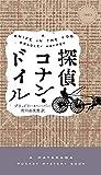 探偵コナン・ドイル (ハヤカワ・ミステリ)