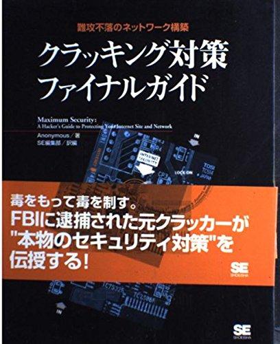 クラッキング対策ファイナルガイド―難攻不落のネットワーク構築の詳細を見る