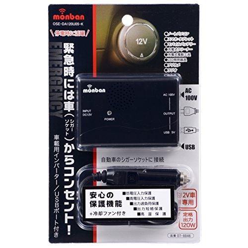 オーム電機『車載用ACインバーター120W(07-8846)』
