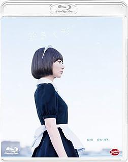 空気人形 [Blu-ray]