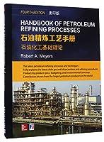 Handbook of Petroleum Refining Processes 石油精炼工艺手册 石油化工基础理论(影印版)