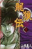 龍狼伝(31) (月刊少年マガジンコミックス)