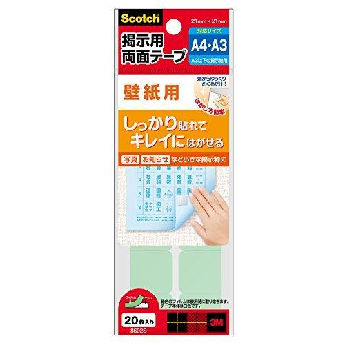 (まとめ買い) スリーエム スコッチR 掲示用両面テープ壁紙用 S 8602S 【×10】
