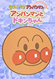 それいけ!アンパンマン ぴかぴかコレクション アンパンマンとドキンちゃん[VPBE-12395][DVD]