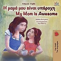 My Mom is Awesome (Greek English Bilingual Book for Kids) (Greek English Bilingual Collection)
