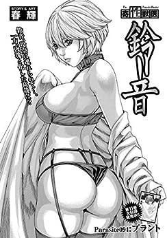 [春輝]の寄性獣医・鈴音【分冊版】 Parasite.94 プラント (バンブーコミックス COLORFULセレクト)