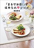 「まるでお店!」なほめられ レシピ (講談社のお料理BOOK)
