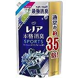 レノア 本格消臭 柔軟剤 スポーツ フレッシュシトラスブルー 詰め替え 約3.5倍(1390mL)