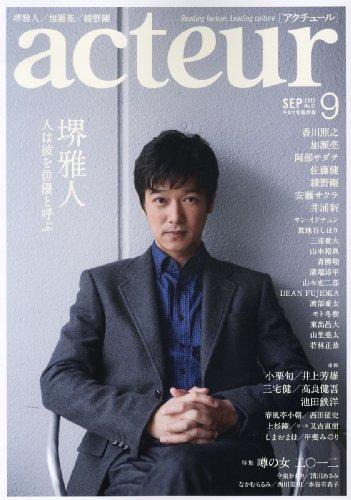acteur(アクチュール) 2012年9月号 No.31