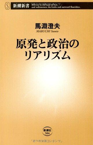 原発と政治のリアリズム (新潮新書)