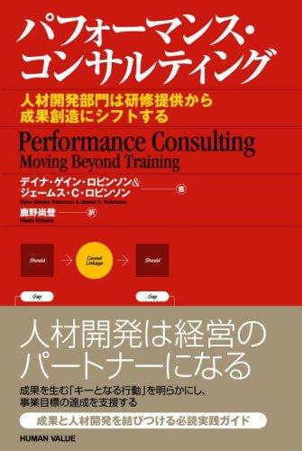 パフォーマンス・コンサルティング~人材開発部門は研修提供から成果創造にシフトする~
