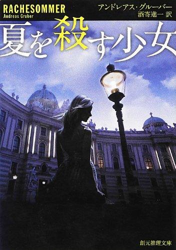 夏を殺す少女 (創元推理文庫)