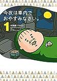 今夜は車内でおやすみなさい。(1) (ヤンマガKCスペシャル)
