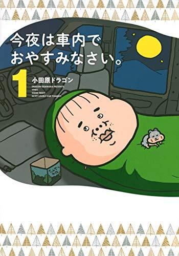 今夜は車内でおやすみなさい。(1) (ヤンマガKCスペシャル)の詳細を見る