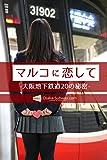 マルコに恋して -大阪地下鉄道20の秘密-