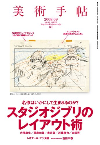 美術手帖 2008年 09月号 [雑誌]
