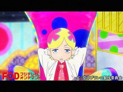 #1 【無料】空中ブランコ