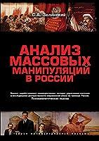 Анализ массовых манипуляций в России (Теории манипули&)