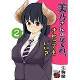美乃さんのそれ、さわってもいい?【電子特別版】 2 (チャンピオンREDコミックス)