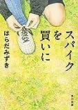 スパイクを買いに (角川文庫)